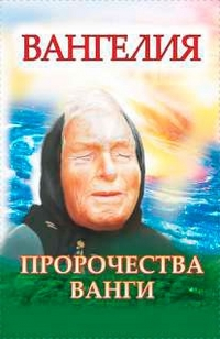 """Хамидова В.Р., """"Вангелия. Пророчества Ванги"""", книга из серии: Пророчества. Ченнелинг"""