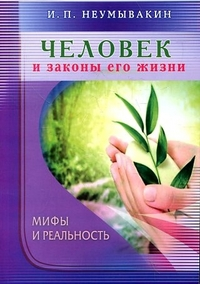 """Неумывакин И.П., """"Человек и законы его жизни. Мифы и реальность"""", книга из серии: Эзотерические учения"""