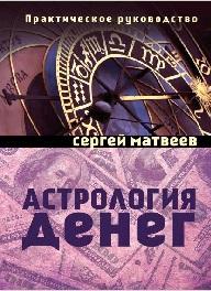 """Матвеев Сергей, """"Астрология денег"""", книга из серии: Астрология. Гороскопы"""