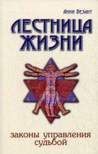 """Безант Анни, """"Лестница жизни. Законы управления судьбой"""", книга из серии: Западные эзотерические учения"""
