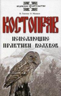 """Гнатюк Валентин, """"Костоправ. Исцеляющие практики волхвов"""", книга из серии: Целительство"""