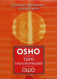 """Ошо, """"Таро Трансформации. Глубокие прозрения - каждый день. Брошюра + 60 карт"""", книга из серии: Карты. Таро"""