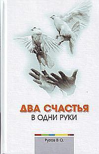 """Рузов В.О., """"Два счастья в одни руки"""", книга из серии: Духовная практика"""