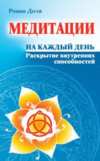 """Доля Р., """"Медитации на каждый день. Раскрытие внутренних способностей"""", книга из серии: Эзотерические учения"""