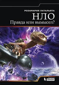 """Латальята Розамария, """"НЛО. Правда или вымысел?"""", книга из серии: Уфология. НЛО"""