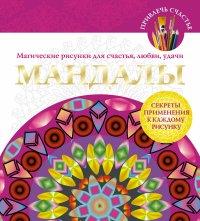 """Вознесенская В., """"Мандалы. Магические рисунки для счастья, любви, удачи"""", книга из серии: Практическая эзотерика"""