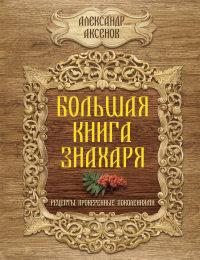 """Аксенов А.П., """"Большая книга знахаря"""", книга из серии: Популярная и нетрадиционная медицина"""