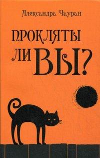 """Чауран Александра, """"Прокляты ли вы? Реальность проклятия и способы самозащиты"""", книга из серии: Магия. Колдовство. Наговоры"""