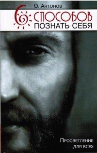 """Антонов О., """"Шесть способов познать себя. Просветление для всех"""", книга из серии: Эзотерические учения"""