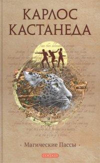"""Кастанеда К., """"Магические Пассы"""", книга из серии: Западные эзотерические учения"""