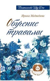 """Медведева Ирина, """"Обучение травами"""", книга из серии: Целительство"""