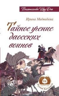 """Медведева Ирина, """"Тайное учение даосских воинов"""", книга из серии: Восточные эзотерические учения"""