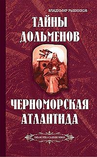 """Рыбников В., """"Тайны дольменов. Черноморская Атлантида"""", книга из серии: Таинственные явления"""