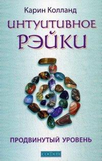 """Колланд Карин, """"Интуитивное Рэйки. Продвинутый уровень"""", книга из серии: Духовная практика"""