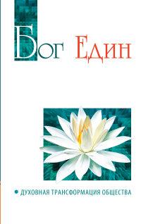 """Сатья Саи Баба, """"Бог един. Духовная трансформация общества"""", книга из серии: Восточные эзотерические учения"""