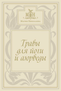 """Николаева М., """"Травы для йоги и аюрведы"""", книга из серии: Популярная и нетрадиционная медицина"""
