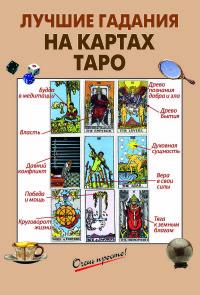 """Светозаров Георгий, """"Лучшие гадания на картах Таро"""", книга из серии: Карты. Таро"""