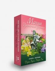 """Вирче Дорин, """"Магия цветочной терапии. 44 карты + инструкция"""", книга из серии: Карты. Таро"""