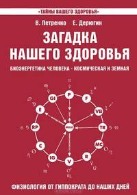 """Петренко В., """"Загадка нашего здоровья. Книга 3"""", книга из серии: Целительство"""