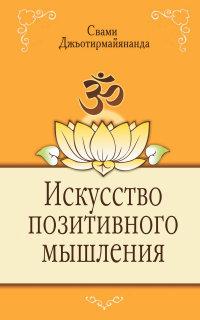 """Свами Джьотирмайянанда, """"Искусство позитивного мышления"""", книга из серии: Восточные эзотерические учения"""