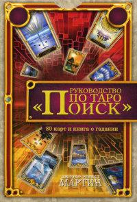 """Мартин Джозеф Эрнест, """"Руководство по Таро """"Поиск"""". Подарочный набор (книга + карты)"""", книга из серии: Карты. Таро"""