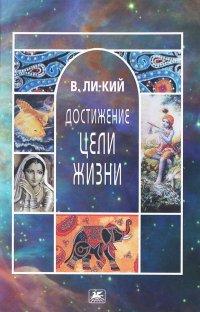 """Ли-Кий В., """"Достижение цели жизни"""", книга из серии: Восточные эзотерические учения"""