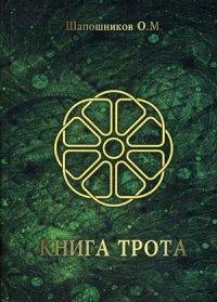 """Шапошников Олег, """"Книга Трота"""", книга из серии: Западные эзотерические учения"""