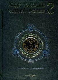 """Амазарак, """"Курс высшей черной магии-2. Тайные ритуалы"""", книга из серии: Подарочные издания"""