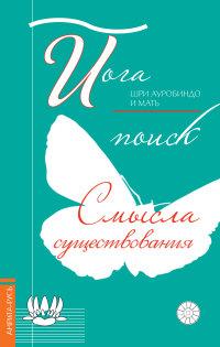 """Шри Ауробиндо, """"Йога: поиск смысла существования"""", книга из серии: Популярная и нетрадиционная медицина"""