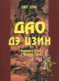 """Лао-Цзы, """"Дао дэ цзин. Учение о Пути и Благой Силе"""", книга из серии: Восточная философия"""