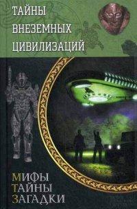 """Реутов С., """"Тайны внеземных цивилизаций"""", книга из серии: Эзотерика"""
