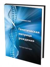 """Гоникман Эмма Иосифовна, """"Генетическая матрица рождения. Авторский курс"""", книга из серии: Целительство"""