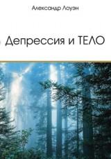 "Лоуэн Александр, ""Депрессия и Тело"", книга из серии: Психология. Психотерапия. Саморазвитие"