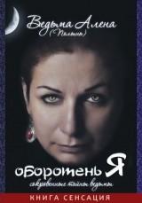 """Ведьма Алена (Полынь), """"Оборотень Я. Сокровенные тайны ведьмы"""", книга из серии: Магия. Колдовство. Наговоры"""