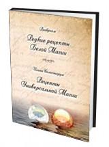 """Раокриом, """"Редкие рецепты Белой Магии, Рецепты Универсальной Магии"""", книга из серии: Магия. Колдовство. Наговоры"""