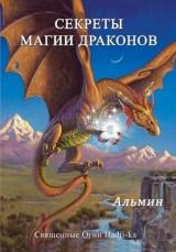 """Альмин, """"Секреты магии драконов"""", книга из серии: Магия. Колдовство. Наговоры"""