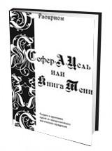 """Раокриом, """"Сефер-А-Цель или Книга Тени. Теория и практика одной из наидревнейших магических традиций"""", книга из серии: Магия. Колдовство. Наговоры"""
