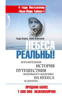 """Винсент Линн, """"Небеса реальны! Поразительная история путешествия маленького мальчика на небеса и обратно"""", книга из серии: Парапсихология, ясновидение"""