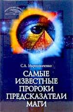 """Мирошниченко Светлана Анатольевна, """"Самые известные пророки, предсказатели, маги"""", книга из серии: Пророчества. Ченнелинг"""