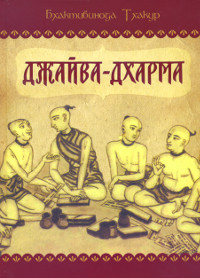 "Бхактивинода Тхакур, ""Джайва-дхарма"", книга из серии: Религии Востока"