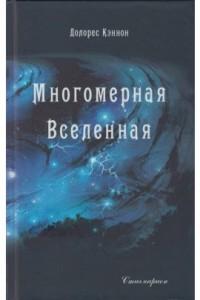 """Кэннон Долорес, """"Многомерная Вселенная. Том 1"""", книга из серии: Таинственные явления"""