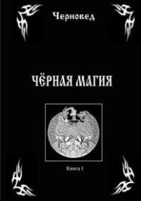 """Черновед, """"Черная Магия. Книга 1"""", книга из серии: Магия. Колдовство. Наговоры"""