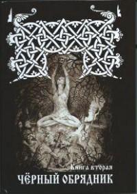 """Черновед, """"Черный обрядник. Книга 2"""", книга из серии: Магия. Колдовство. Наговоры"""