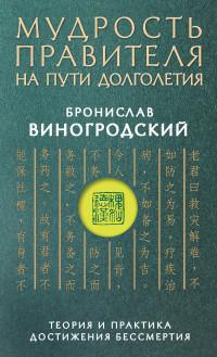 """Виногродский Б.Б., """"Мудрость правителя на пути долголетия. Теория и практика достижения бессмертия"""", книга из серии: Восточная философия"""