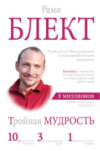 """Блект Р., """"Тройная мудрость"""", книга из серии: Психология. Психотерапия. Саморазвитие"""