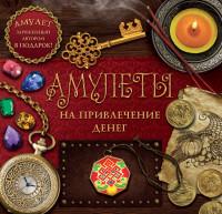 """Гардин Дмитрий, """"Амулеты на привлечение денег"""", книга из серии: Магия. Колдовство. Наговоры"""