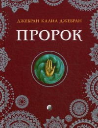 """Джебран Калил Джебран, """"Пророк"""", книга из серии: Восточные эзотерические учения"""