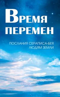 """Кондратова Л.И., """"Время перемен. Послания Сераписа-Бея людям Земли"""", книга из серии: Эзотерические учения"""