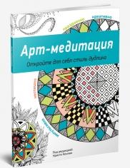 """Конлин Кристи, """"Арт-медитация"""", книга из серии: Живопись"""