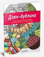 """Конлин Кристи, """"Дзен-дудлинг. Искусство подсознательного рисунка"""", книга из серии: Живопись"""